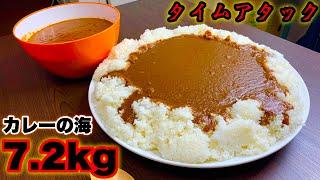 【大食い】カレーの海(7.2kg)タイムアタックチャレンジ‼️【マックス鈴木】