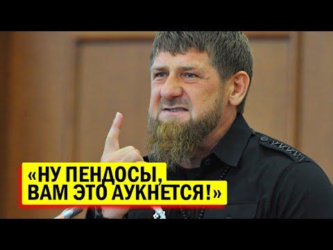СРОЧНО - Кадыров начал УГРОЖАТЬ Штатам - Новости Чечни, России, политика - Видео онлайн
