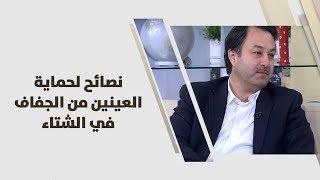 د. سالم ابو الغنم - نصائح لحماية العينين من الجفاف في الشتاء