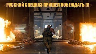 РУССКИЙ СПЕЦНАЗ ПРИШЕЛ ПОБЕЖДАТЬ !!! Call of Duty/Warzone