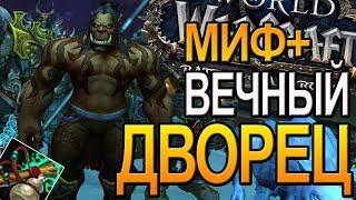 ПАТЧ 8.2 ВЕЧНЫЙ ДВОРЕЦ МИФИК | ПУШИМ МИФ+ | World of Warcraft BFA | СТРИМ