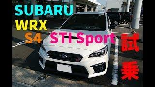 【試乗】 SUBARU WRX S4 STI Sport の試乗に行ってきました!