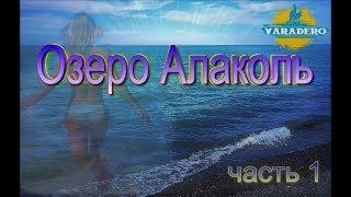 """Алаколь часть1 (база отдыха """"Варадеро"""")"""