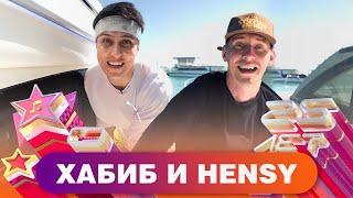 Хабиб и Hensy — Аллея Славы МУЗ-ТВ // СОЧИ // МУЗ-ТВ 25 лет!