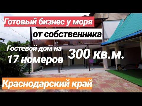 Готовый бизнес у Моря / Гостевой дом на 17 номеров / Недвижимость в Сочи
