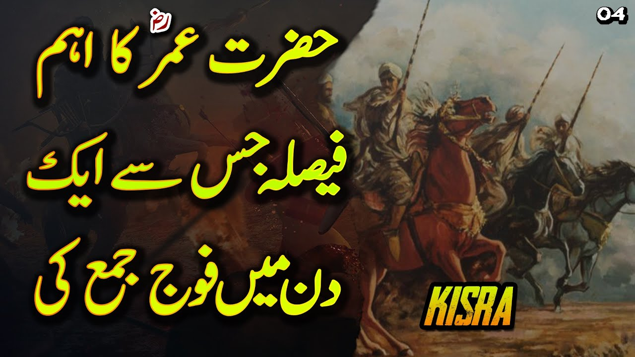 KISRA | Ep04 | Decision Of Hazrat Omar(RA) Which Help Muslim Army In One Day | Roxen Original