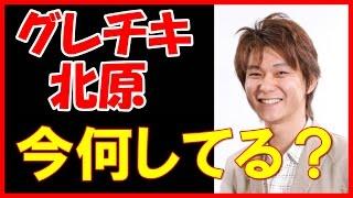 【あの人は今】元グレチキ・北原雅樹 2017