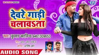 देवरे गाड़ी चलावsता (Full Romantic Song) - Kumar Arvind - Girlfrend - Latest Hit Bhojpuri Gana 2019