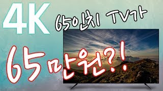 TCL 65inch 4K HDR TV를 65만원 샀다고…