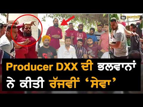 Producer DXX ਦੀ ਭਲਵਾਨਾਂ ਨੇ ਕੀਤੀ 'ਸੇਵਾ', ਵੇਖੋ ਮੌਕੇ ਦੀ ਵੀਡੀਓ। TV Punjab