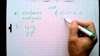 №118 алгебра 7 класс Макарычев