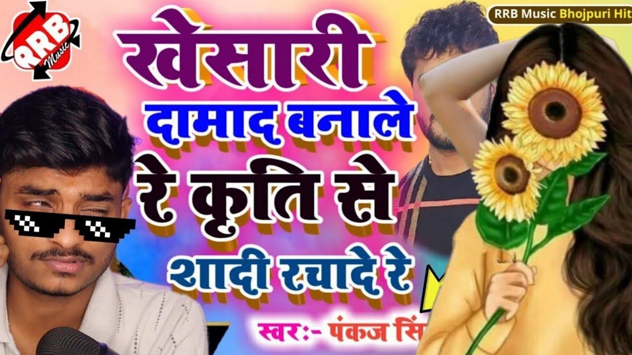 Download पंकज सिंह का एक और नया धमका    Pankaj Singh new Song on Kriti yadav    Rajan Singh mukut