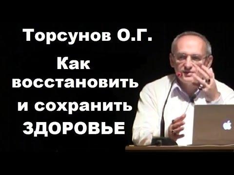 Торсунов О.Г. Как ВОССТАНОВИТЬ и СОХРАНИТЬ ЗДОРОВЬЕ