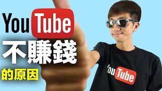 youtube影片不賺錢的原因(只要學會這個三個方法,就能賺錢)EP10 (中文字幕)