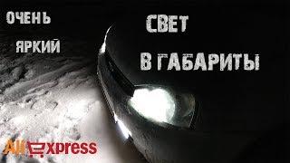 ОЧЕНЬ ЯРКИЕ ГАБАРИТЫ ИЗ КИТАЯ / T10 3030 3SMD Car Led