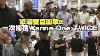 歡迎愛豆回家!! 一次捕獲Wanna One、TWICE