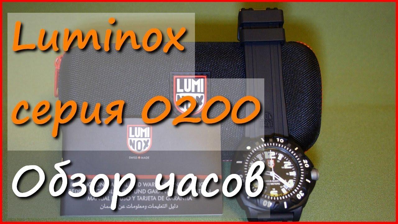 """Швейцарские часы """"luminox"""" отличаются от других своей уникальной автономной подсветкой, которая была разработана для нужд военных. """" luminox""""."""