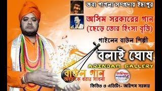 Gambar cover (ছেড়ে তোর হিংসা বৃত্তি )||BALAI GHOSH  ||অসিম সরকারের গান|| Folk Song || ARINDAM GALLERY ||