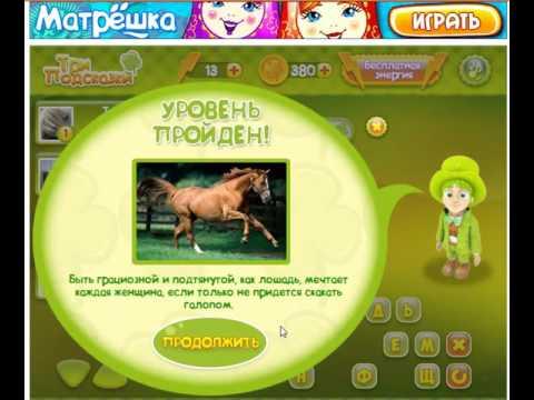 Игра Три подсказки Одноклассники как пройти 51, 52, 53, 54, 55 уровень, ответы.