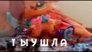 LPS~Клип/Настя Каменских-Ты ушла