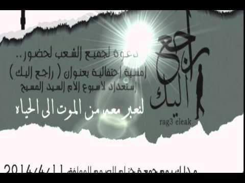 برومو حفلة ..(راجع اليك.) جمعة ختام الصوم 2014