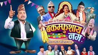 "Jogindar Paanwala Gaijatra GAIJATRA 2078 ""गाइजात्रा"" Bakamfusaya Nama बकम्फुसाय नम:    Shiva Shankar"