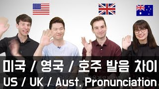 US / UK / Aussie English Pronunciation Differences [KoreanBilly's English]