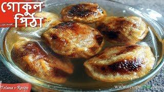 Gambar cover Gokul Pithe Recipe - Bengali Pitha Recipe - Gokul Pitha - Bengali Food Recipes গোকুল পিঠা