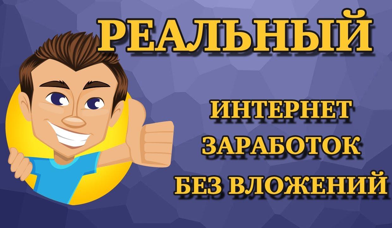 Как в интернете заработать без вложений смотреть онлайн биткоин регулирование в россии
