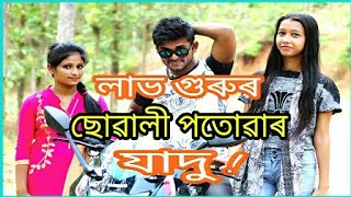 লাভ গুৰু || NEW ASSAMESE COMEDY VIDEO 2018 || Funny club assam