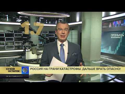 Юрий Пронько: Над Россией нависла смертельная катастрофа. Дальше врать опасно!
