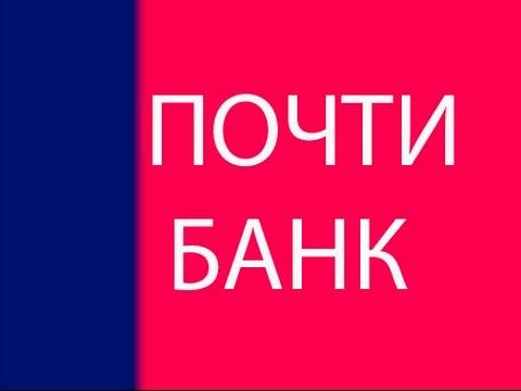 Почта Банк Интернет-банк