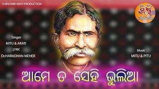 vuclip Ameta sehi Bhulia odia song by Mitu & Arati