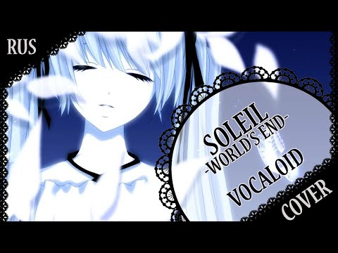 【VOCALOID RUS COVER】Soleil -world's End- 歌ってみた【蓮】