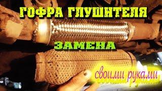 видео заменить гофру глушителя в Москве