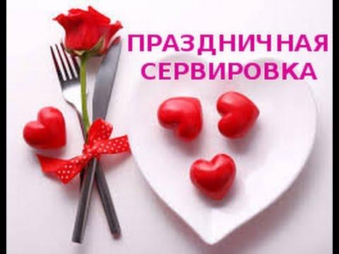 романтический ужин для любимой, меню для вечера