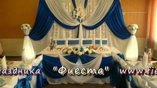 Оформление свадьбы (Ресторан