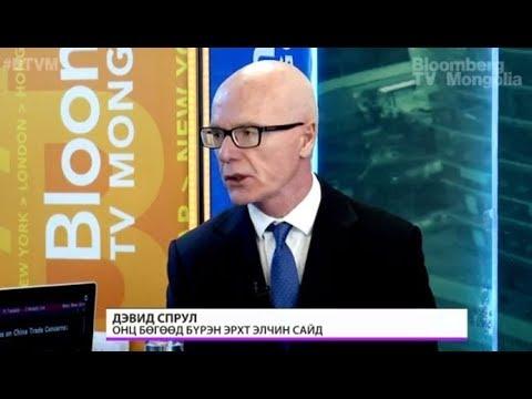 Дэвид Спрул: Бизнесүүд татвар нэмэгдэх вий гэж санаа зовж байгаа