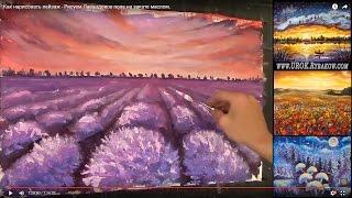 Лавандовое поле на закате - Как нарисовать картину маслом Лавандовое поле(Как нарисовать картину маслом на холсте