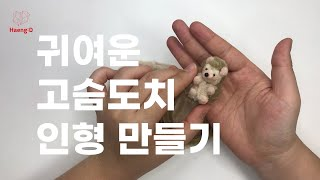 DIY [취미추천] 미니어처 고슴도치  모루 인형 만들…