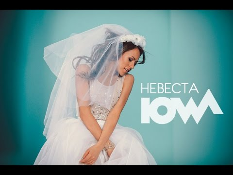 Слушать онлайн IOWA - ну какая нафиг я невеста