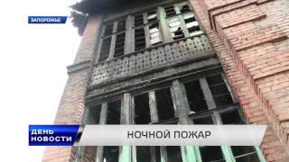 День. Новости TV5. В Запорожье едва не сгорел детский сад.