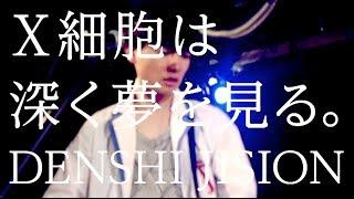 【MV】X細胞は深い夢を見る。/DENSHI JISION
