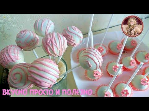 Кейк Попсы. Самый Вкусный и Популярный Десерт на Палочке .Cake Pops