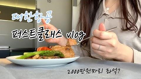 🇬🇧대한항공 런던행 퍼스트클래스 vlog l 하루종일 먹고 또 먹고, 대한항공 코스모 스위트 2.0