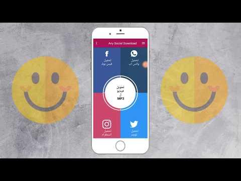 تحميل الصور والفيديو والقصص فيسبوك واتساب انستقرام التطبيقات على