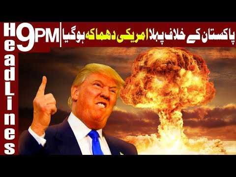 US suspends at least $900 million aid to Pakistan - Headlines & Bulletin 9 PM - 5 Jan 2018 - Express