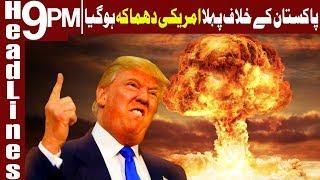 US suspends at least $900 million aid to Pakistan - Headlines & Bulletin 9 PM - 5 Jan 2018 - Express