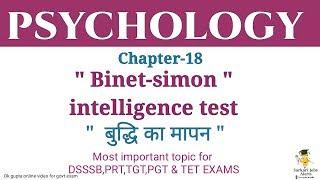 Alfred Binet and Intelligence Testing ||बुद्धि परीक्षण