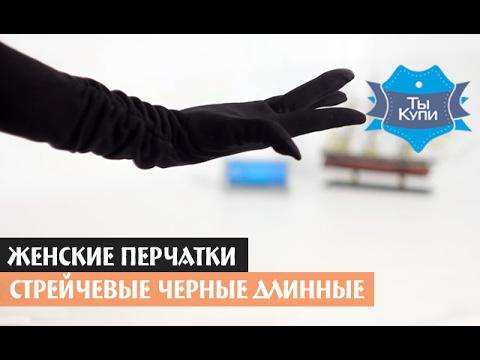 Стрейчевые черные длинные женские перчатки купить в Украине. Обзор
